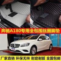 奔驰A180专车专用环保无味防水耐脏易洗超纤皮全包围丝圈汽车脚垫