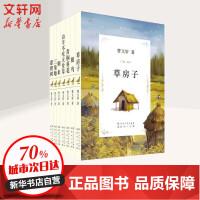 曹文轩文集套装(共7册) 天天出版社
