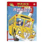 神奇校车阅读版11:奇妙的磁力乔安娜柯尔 (Joanna Cole) (作者)