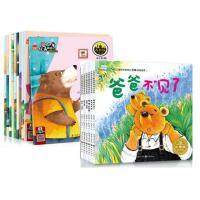 全16册 小熊波比情绪管理绘本+爱上优秀的自己爸爸妈妈辛苦了 2-3-4-5-6岁宝宝睡前故事 启蒙早教书幼儿园中小班
