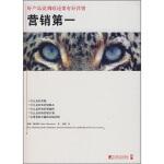 营销 [英] 谢弗顿,陈然 中国市场出版社