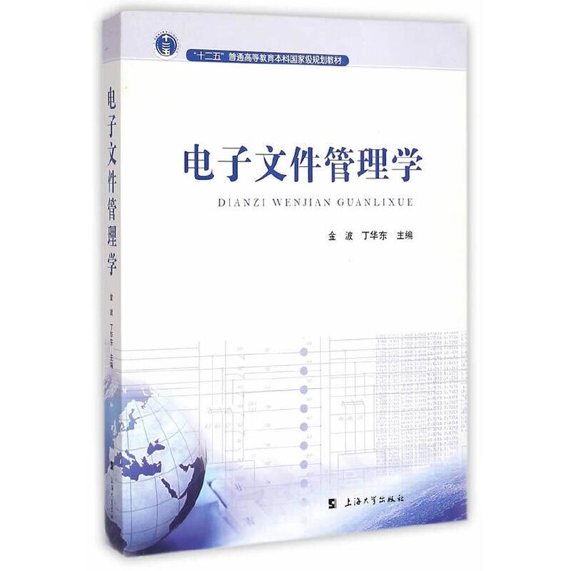 【旧书二手书9成新】单册售价 电子文件管理学 金波,丁华东 9787567115750