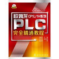 欧姆龙CP1L/1H系列PLC完全精通教程