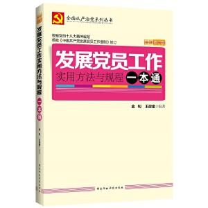发展党员工作实用方法与规程一本通(2015版)