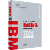 IBM商业价值报告:数据信任―用技术,实现更紧密的关系 IBM商业价值研究院 著 9787520716697 东方出版社