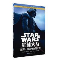 北京世图:星球大战:达斯・维达与失落之军