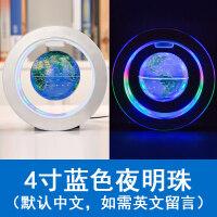 磁悬浮地球仪发光自转办公室装饰摆件创意生日礼品男生礼物