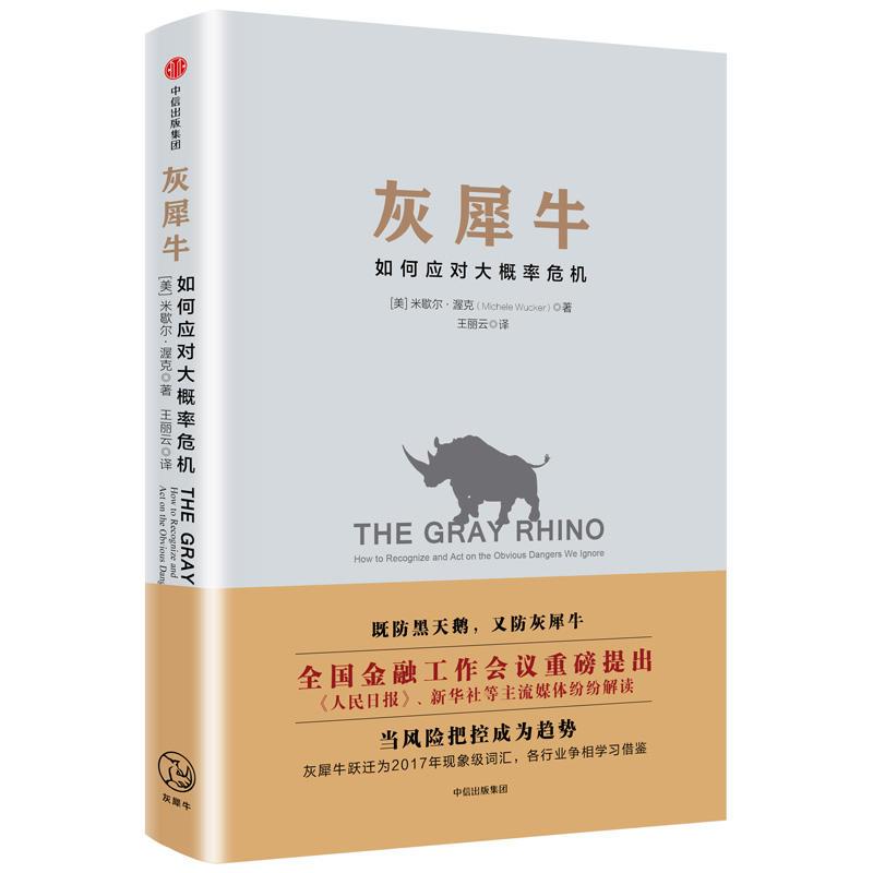 灰犀牛:如何应对大概率危机 正版书籍 限时优惠 现货直发
