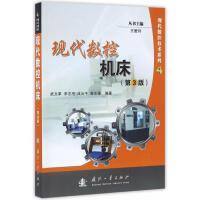 现代数控机床(第3版) 武 等编著 国防工业出版社 9787118107432