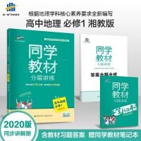 2020版 同学教材 高中地理 必修1 湘教版XJ 曲一线教材同步解读分层讲练高中同步讲解必修一