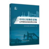 中国石化物资采购公开招标论坛论文集 正版 中国石化物资装备部(事业有限公司) 9787511441317