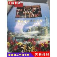 【二手9成新】997年挂历迎接1997年香港回归祖国中国太平洋保险公司中国太平洋保险公司9788109425818