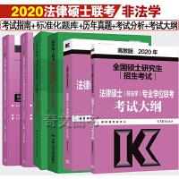 非法学法硕6册组合 2020法硕指南+2020标准化题库+非法学大纲+2020非法学历年真题(试题+解析)+2020法