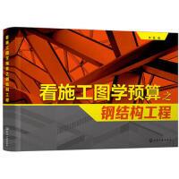 看施工图学预算之钢结构工程 工程造价基础知识 钢结构工程图纸识读入门书籍 建筑造价计算计价