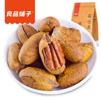 【良品铺子碧根果208gx2袋】坚果零食奶油味碧根果核桃干果长寿果袋装