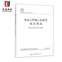 水运工程施工标准化建设指南:施工工艺篇-【航运(电)枢纽工程】