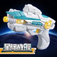 儿童电动玩具枪3-7岁男孩太空仿真星际战舰
