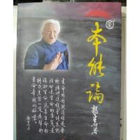 【二手旧书九成新医学】本能论 /郭生白 中华本能论公益基金管委会