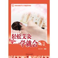 轻松艾灸一学就会 李芳 中国中医药出版社