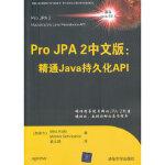 【新书店正版】Pro JPA2中文版:精通Java持久化API,(加)基思,(加)席卡里尔,巢文涵,清华大学出版社97