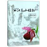 【新书店正版】丽江高山植物(精),,云南科学技术出版社9787541692277
