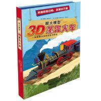 超大模型・3D蒸汽火车