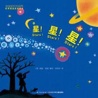 宝宝初识大自然・科学童谣双语绘本:星!星!星!(平装)