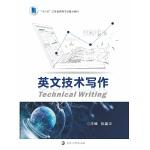 英文技术写作
