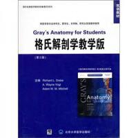 双语教材:格氏解剖学教学版第2版【正版特价】