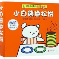 小白熊做松饼 (日)若山宪,(日)森比左志,(日)和田义臣 著;贾超 译
