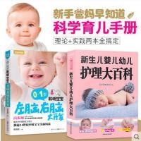 全2册新生儿婴儿护理实用百科全书育儿书籍 0-3岁新生儿0-1岁宝宝左右脑大开发0-1月育婴书籍新手妈妈父母必读育儿书