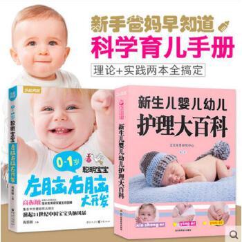 全2册新生儿婴...