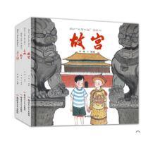 全套4册故事中国图画书系列孔子故宫长城兵马俑 原创绘本漫画书 儿童绘本3-4-5-6周岁幼儿园图书 宝宝书籍 过年啦