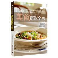 美食摄影教程书籍 美国纽约摄影学院教材 静物摄影教程书籍 商业菜谱食品静物拍摄技巧摄影书籍 人像摄影构图入门书籍