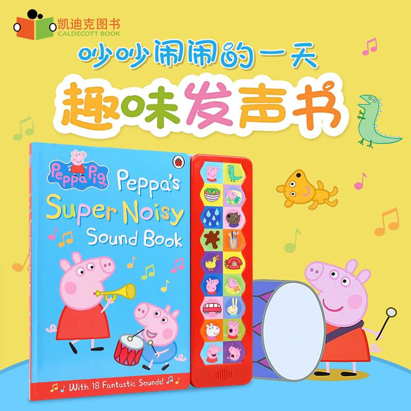 英国进口 Peppa Pig 粉红猪小妹之超级吵闹的一天 Peppa's Super Noisy Sound Book 带电池的搞怪发音玩具书【精装】