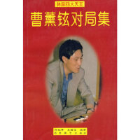 【旧书二手书9成新】韩国天王--曹薰铉对局集 陈兆峰 9787805485874 蜀蓉棋艺出版社