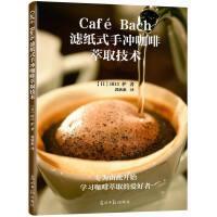 Café Bach滤纸式手冲咖啡萃取技术,(日)田口护,郭欣惠,光明日报出版社9787511289384