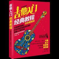 吉他入门经典教程 超炫图解版 扫码看视频在练习中不断巩固基本知识让自学者也能一直坚持下去最后成为真正的吉他达人