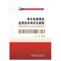 单片机原理及应用技术项目化教程(高职)