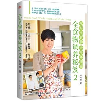 全食物调养秘笈2(pdf+txt+epub+azw3+mobi电子书在线阅读下载)