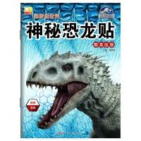 侏罗纪世界神秘恐龙贴:恐龙出没