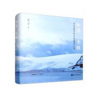 私语・南极:法尔�R半岛生态地质之赏