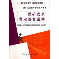 正版书籍 9787502045777煤矿安全生产管理系列读本:煤矿安全警示教育案例 国家安全生产监督管理总局信息研究院