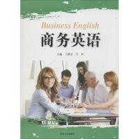 商务英语 河北大学出版社