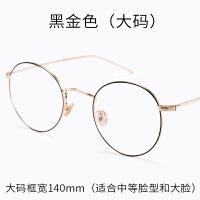 防蓝光眼镜平光手机辐射眼睛框女大框韩版潮复古男圆框眼镜架
