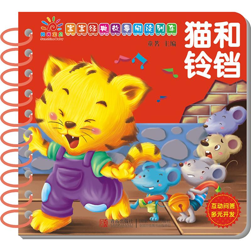 宝宝经典故事阅读列车猫和铃铛 童茗 编