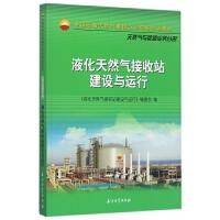 液化天然气接收站建设与运行(中国石油天然气集团公司统编培训教材)