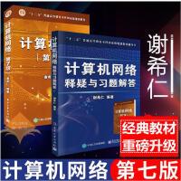 计算机网络第7版 第七版 谢希仁 +计算机网络 释疑与习题解答 计算机考研教材 计算机考研基础应用书计算机网络教程