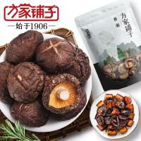 方家铺子 福建特产香菇 食用菌干货冬菇 肉厚鲜美 煲汤佳品 138g