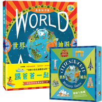 北斗童书 跟爸爸一起去旅行 世界地图全套2册 城市国旗绘本百科知识版3-4-5-6岁儿童地理百科全书